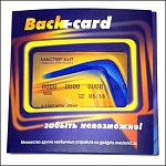 МАСТЕР KIT MT1031 Back-card